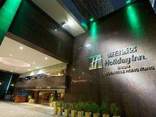 ホリデイ イン 香港-ゴールデン マイル